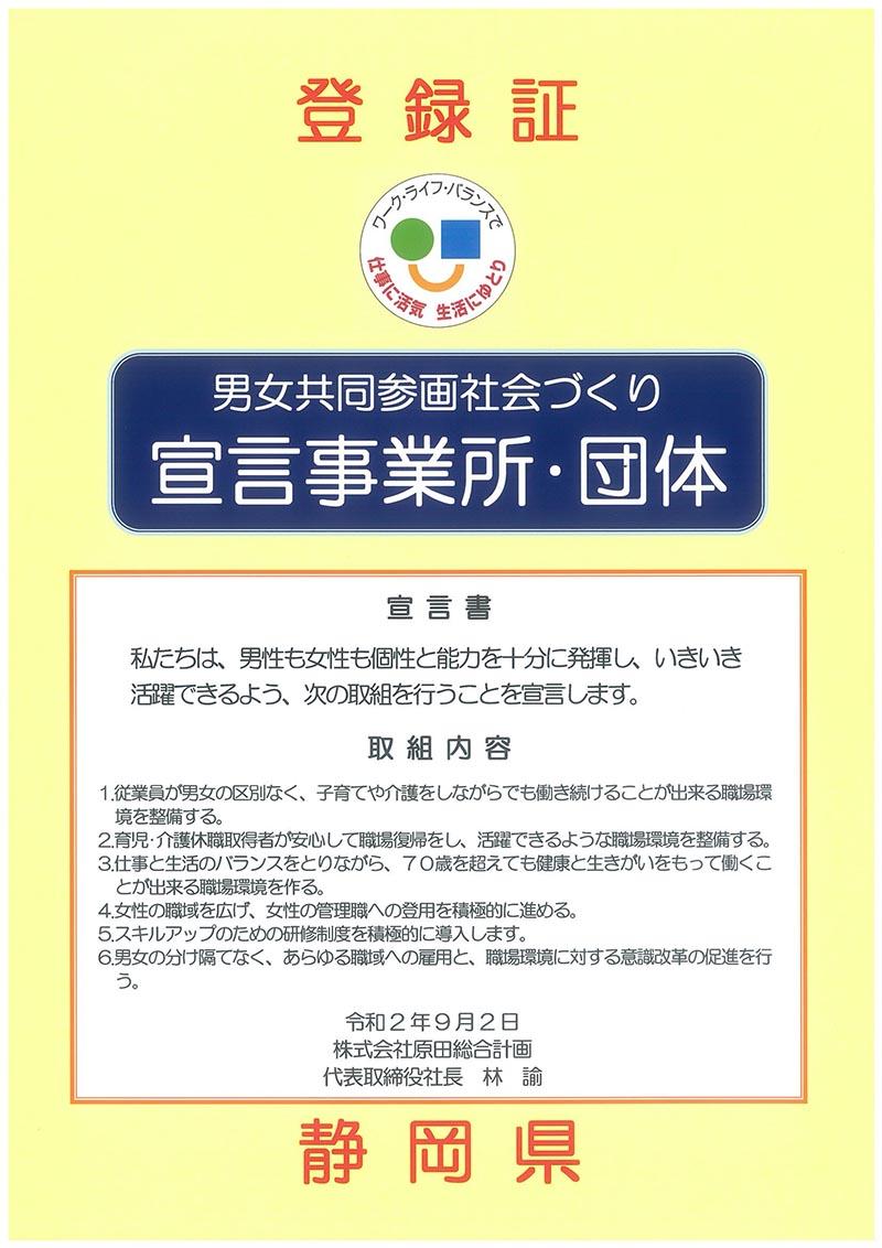 静岡県男女共同参画社会