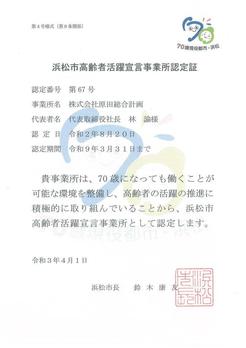 浜松市高齢者活躍宣言事業所