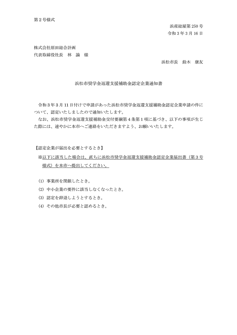 浜松市奨学⾦返還⽀援補助⾦認定企業